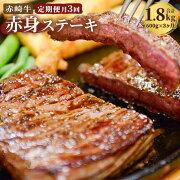 【ふるさと納税】【定期便3回】赤崎牛赤身ステーキ肉合計1.8kg600g×3回牛肉国産九州産冷蔵送料無料