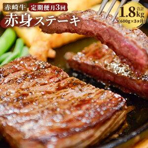 【ふるさと納税】【定期便3回】赤崎牛 赤身ステーキ肉 合計1.8kg 600g×3回 牛肉 国産 九州産 冷蔵 送料無料
