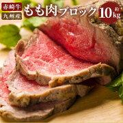 【ふるさと納税】赤崎牛もも肉ブロック約10kg牛肉国産九州産冷蔵送料無料