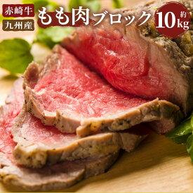 【ふるさと納税】赤崎牛 もも肉ブロック 約10kg 牛肉 国産 九州産 冷蔵 赤身 モモ肉 ローストビーフ用の肉 送料無料