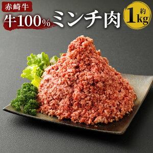 【ふるさと納税】赤崎牛 ミンチ 約1kg 牛100% 挽き肉 ひき肉 牛肉 赤身 冷凍 九州産 国産 送料無料