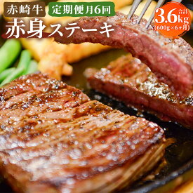 【ふるさと納税】【定期便6回】赤崎牛 赤身 ステーキ 合計3.6kg 約600g×6ヶ月 牛肉 和牛 国産 九州産 冷蔵 送料無料
