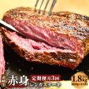 【ふるさと納税】【定期便3回】赤崎牛 赤身 レンガステーキ 合計1.8kg 約600g×3ヶ月 ...
