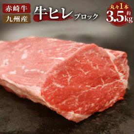 【ふるさと納税】赤崎牛 ヒレ ブロック 約3.5kg前後 1本 丸々 まるごと 牛肉 フィレ肉 赤身 和牛 冷蔵 国産 福岡県産 送料無料