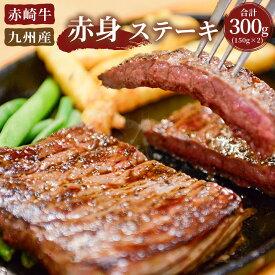 【ふるさと納税】赤崎牛 赤身ステーキ 合計約300g 150g×2枚 牛肉 国産 九州産 冷蔵 送料無料