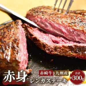 【ふるさと納税】赤崎牛 レンガステーキ 約300g 赤身 国産 九州産 塊肉 牛肉 赤身 ステーキ肉 冷蔵 送料無料