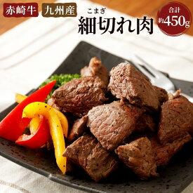 【ふるさと納税】赤崎牛 細切れ肉 450g 赤身 牛肉 国産 九州産 冷凍 送料無料