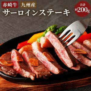 【ふるさと納税】赤崎牛 サーロインステーキ 約200g 赤身 国産 九州産 牛肉 赤身 ステーキ肉 冷蔵 送料無料