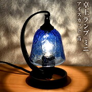 【ふるさと納税】卓上ランプミニテーブルランプ白熱球アイスカット青ブルーおしゃれ手づくりオリジナル雑貨一点もの再生ガラス琉球ガラス吹きガラス廃ビン100%送料無料