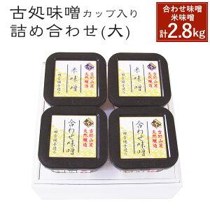 【ふるさと納税】合わせ味噌 米味噌 詰め合わせ セット 2種類 4カップ 合計2.8kg 福岡県産 九州産 送料無料