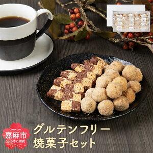 【ふるさと納税】グルテンフリー 焼菓子 セット スノーボール 3種類 ココアの市松模様クッキー お菓子 スイーツ デザート ギルトフリー 洋菓子 送料無料