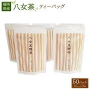 【ふるさと納税】八女茶ティーバッグ10パック×5袋合計約150g八女茶緑茶日本茶煎茶ティーパックティーバック九州産国産送料無料