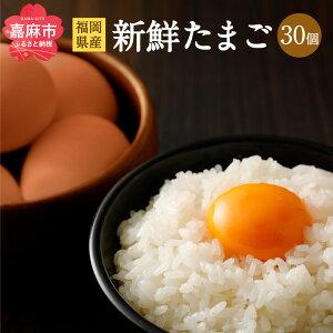 【ふるさと納税】新鮮 たまご 30個 福岡県産 鶏卵 卵 玉子 赤卵 赤玉子 生卵 九州産 送料無料