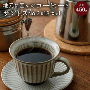 【ふるさと納税】地元に因んだコーヒーとサントスNo.2#18セット(豆タイプ・挽き豆タイプ)合計450g 各150g×3種 コーヒー豆 筑豊ブレンド KAMAStory ブラジルサントスNo.2#18 ギフト 贈り物 珈琲 送