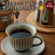 【ふるさと納税】地元に因んだコーヒーとサントスNo.2#18セット(豆)合計450g各150g×3種コーヒー豆筑豊ブレンドKAMAStoryブラジルサントスNo.2#18珈琲送料無料