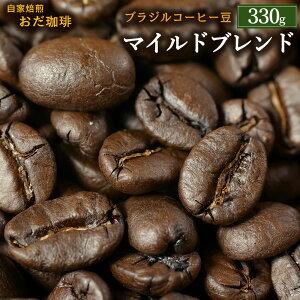 【ふるさと納税】自家焙煎おだ珈琲 マイルドブレンド(豆タイプ・挽き豆タイプ)330g
