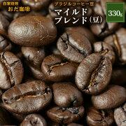 【ふるさと納税】自家焙煎おだ珈琲マイルドブレンド(豆)330gブラジルコーヒー豆珈琲冷蔵送料無料