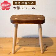 【ふるさと納税】高さが選べるスツール(SH41cmもしくは35cm)椅子木製チェアブラックウォールナットハードメープルシンプルおしゃれ送料無料