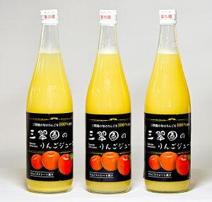 【ふるさと納税】三翠園のリンゴジュース 710ml×3本 合計2.13L りんご 林檎 フルーツジュース ストレートジュース 国産 九州産 送料無料