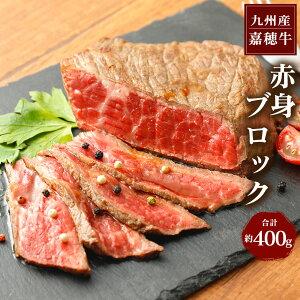 【ふるさと納税】嘉穂牛 赤身ブロック 約400g 牛肉 ローストビーフ用の肉 福岡県産 九州産 国産 冷蔵 送料無料