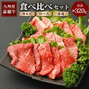 【ふるさと納税】嘉穂牛食べ比べセット3種合計320gカルビ約100gロース約100g赤身約120g福岡産九州産牛肉冷蔵送料無料