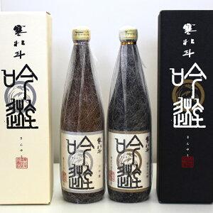 【ふるさと納税】寒北斗大吟醸セット2