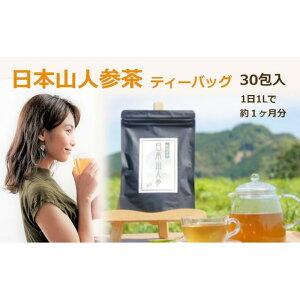 【ふるさと納税】★希少★日本山人参茶(ティーパック) 【飲料類・お茶・野菜/人参】