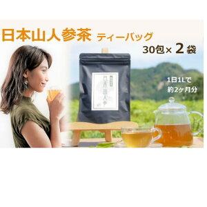 【ふるさと納税】★希少★日本山人参茶30包入り×2袋 【飲料類・お茶・野菜/人参】
