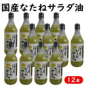 【ふるさと納税】国産なたねサラダ油12本セット 【食用油/植物油】