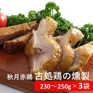 【ふるさと納税】秋月赤鶏 古処鶏の燻製(もも)230〜250g×3袋 【加工食品・お肉・お肉・牛肉・モモ】