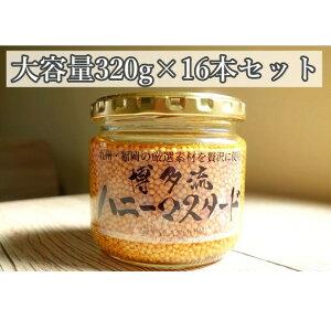 【ふるさと納税】【博多流ハニーマスタード】(大容量320g)16本セット 【調味料・缶詰】