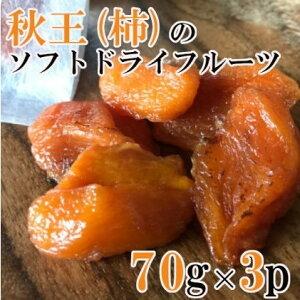 【ふるさと納税】ドライフルーツなのにしっとり柔らか 秋王(柿)のソフトドライフルーツ 70g×3P 【加工食品・果物類・柿・かき・お菓子・詰合せ】