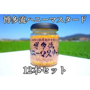 【ふるさと納税】博多流 ハニーマスタード 130g×12本 【調味料・缶詰】