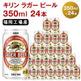 【ふるさと納税】 キリン ラガー ビール 350ml 24本 福岡工場産 【お酒・ギフト・内祝い・ケース・福岡・送料無料】