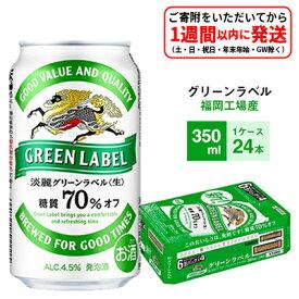 【ふるさと納税】キリン 福岡工場産 淡麗 グリーンラベル 350ml缶×24本 【お酒・ビール・キリン】