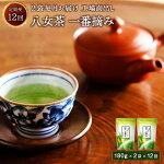 【ふるさと納税】八女茶一番摘み12回定期便合計4.32kg(180g×2袋×12回)工場直出し緑茶煎茶お茶茶葉福岡県八女市産送料無料