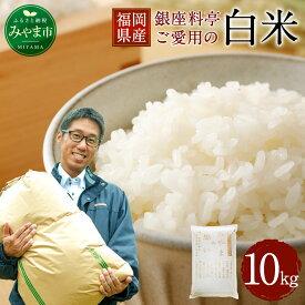 【ふるさと納税】福岡県産 白米 10kg 1袋 銀座の料亭ご愛用のお米 ご飯 米 精米 送料無料