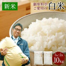 【ふるさと納税】<新米> 福岡県産 白米 10kg (5kg×2袋) 銀座の料亭ご愛用のお米 ご飯 米 精米 送料無料
