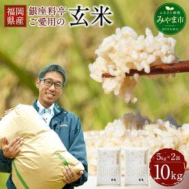 【ふるさと納税】福岡県産 玄米 10kg (5kg×2袋) 銀座の料亭ご愛用のお米 ご飯 米 送料無料