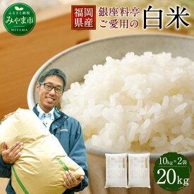 【ふるさと納税】福岡県産 白米 20kg (10kg×2袋) 銀座の料亭ご愛用のお米 ご飯 米 精米 送料無料