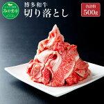 【ふるさと納税】博多和牛切り落とし合計約500gすき焼き国産和牛牛肉肉九州冷凍送料無料