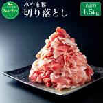 【ふるさと納税】みやま豚切り落とし1.5kg約500g×3パック1500g生姜焼き豚肉小分け肉みやま市産国産九州冷凍送料無料