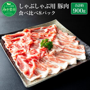 【ふるさと納税】みやま豚 しゃぶしゃぶ用豚肉食べ比べ8パック 豚バラ 4パック ロース 4パック 合計約900g 豚肉 小分け 肉 みやま市産 国産 九州 冷凍 送料無料