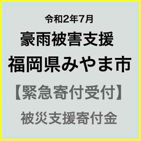 【ふるさと納税】【令和2年7月 豪雨災害支援緊急寄附受付】福岡県みやま市災害応援寄附金(返礼品はありません)