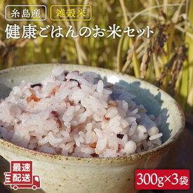 【ふるさと納税】雑穀米 健康ごはんのお米セット 900g(300g×3P) 福岡県糸島市 二丈赤米産直センター ABB017