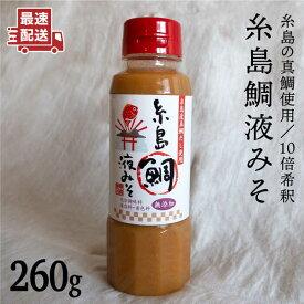 【ふるさと納税】(簡単お味噌汁17杯分)糸島鯛液みそ1本_糸島食品_ABE002