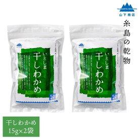 【ふるさと納税】糸島の乾物 海藻 いとしま 干しわかめ 2袋【山下商店】 MDL ANA010
