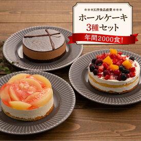 【ふるさと納税】冷凍ケーキ ホールケーキ3種セット (クワトロベリートルテ・ベルギーチョコムース・ショコラルージュ) 五洋食品産業 AQD017