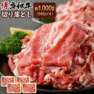 【ふるさと納税】博多和牛 切り落し 約1,000g 250g×4パック 約1kg 和牛 牛肉 お肉 小間切れ 小分け 冷凍 福岡県産 国産 送料無料