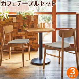 【ふるさと納税】カフェテーブルセット 3点セット 丸テーブル 椅子 2脚セット カフェ ダイニング オートアジャストテーブル 家具 送料無料